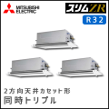 PLZT-ZRMP160LV 三菱電機 スリムZR 2方向天井カセット 同時トリプル 6馬力
