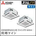 PLZX-ZRMP80SEFV PLZX-ZRMP80EFV 三菱電機 スリムZR 4方向天井カセット 同時ツイン 3馬力