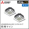 PLZX-ZRMP112JR 三菱電機 スリムZR 4方向天井カセットコンパクトタイプ 同時ツイン 4馬力