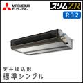 PEZ-ZRMP56SDR PEZ-ZRMP56DR 三菱電機 スリムZR 天井埋込形 シングル 2.3馬力