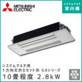 MLZ-GX2817AS-IN 三菱電機 マルチ用1方向天井カセット形 GXシリーズ 【10畳程度 2.8kW】