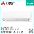 MSZ-2517BXAS-W-IN 三菱電機 マルチ用壁掛け形 BXASシリーズ 【8畳程度 2.5kW】