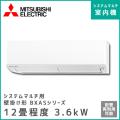 MSZ-3617BXAS-W-IN 三菱電機 マルチ用壁掛け形 BXASシリーズ 【12畳程度 3.6kW】
