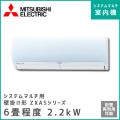MSZ-2217ZXAS-W-IN 三菱電機 マルチ用壁掛け形 ZXASシリーズ 【6畳程度 2.2kW】