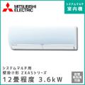 MSZ-3617ZXAS-W-IN 三菱電機 マルチ用壁掛け形 ZXASシリーズ 【12畳程度 3.6kW】