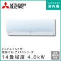 MSZ-4017ZXAS-W-IN 三菱電機 マルチ用壁掛け形 ZXASシリーズ 【14畳程度 4.0kW】