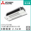 MLZ-M2517AS-IN 三菱電機 マルチ用1方向小能力天井カセット形 Mシリーズ 【8畳程度 2.5kW】