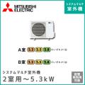MXZ-5217AS 三菱電機 マルチ用室外機 【2室用 計5.3kWまで】