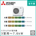 MXZ-6017AS 三菱電機 マルチ用室外機 【3室用 計7.6kWまで】