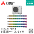 MXZ-8017AS 三菱電機 マルチ用室外機 【5室用 計13.6kWまで】