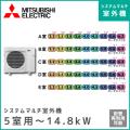 MXZ-9017AS 三菱電機 マルチ用室外機 【5室用 計14.8kWまで】