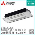 MLZ-RX6317AS-IN 三菱電機 マルチ用1方向天井カセット形 RXシリーズ 【20畳程度 6.3kW】