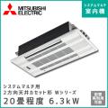 MLZ-W6317AS-IN 三菱電機 マルチ用2方向天井カセット形 Wシリーズ 【20畳程度 6.3kW】