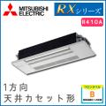 MLZ-RX3617AS 三菱電機 RXシリーズ 1方向天井カセット形 12畳程度