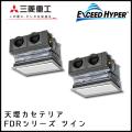 FDRZ805HKP4B FDRZ805HP4B 三菱重工 エクシードハイパー 天埋カセテリア 同時ツイン 3馬力