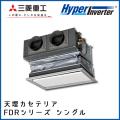 FDRV505HK4B FDRV505H4B 三菱重工 ハイパーインバータ 天埋カセテリア シングル 2馬力