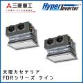 FDRV805HKP4B FDRV805HP4B 三菱重工 ハイパーインバータ 天埋カセテリア 同時ツイン 3馬力