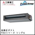 FDUZ1125H4B 三菱重工 エクシードハイパー 高静圧ダクト形 シングル 4馬力