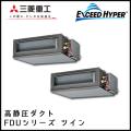 FDUZ1405HP4B 三菱重工 エクシードハイパー 高静圧ダクト形 同時ツイン 5馬力