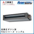 FDUV1125H4B 三菱重工 ハイパーインバータ 高静圧ダクト形 シングル 4馬力