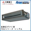 FDUVP2804H4 三菱重工 ハイパーインバータ 高静圧ダクト形 シングル 10馬力