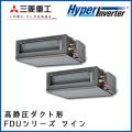 FDUV1125HP4B 三菱重工 ハイパーインバータ 高静圧ダクト形 同時ツイン 4馬力