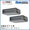 FDUVP2244HP4B 三菱重工 ハイパーインバータ 高静圧ダクト形 同時ツイン 8馬力