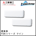 FDKZ805HKP5S FDKZ805HP5S 三菱重工 エクシードハイパー 壁掛形 同時ツイン 3馬力