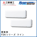 FDKV805HKP5S FDKV805HP5S 三菱重工 ハイパーインバータ 壁掛形 同時ツイン 3馬力