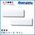FDKV1405HP5S 三菱重工 ハイパーインバータ 壁掛形 同時ツイン 5馬力