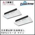 FDTSZ805HKP4B FDTSZ805HP4B 三菱重工 エクシードハイパー 1方向天井埋込形 同時ツイン 3馬力