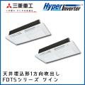 FDTSV1405HP4B 三菱重工 ハイパーインバータ 1方向天井埋込形 同時ツイン 5馬力
