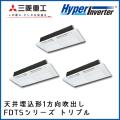 FDTSV1605HT4B 三菱重工 ハイパーインバータ 1方向天井埋込形 同時トリプル 6馬力