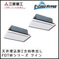 FDTWZ805HKP4B FDTWZ805HP4B 三菱重工 エクシードハイパー 2方向天井埋込形 同時ツイン 3馬力