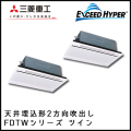 FDTWZ1605HP4B 三菱重工 エクシードハイパー 2方向天井埋込形 同時ツイン 6馬力