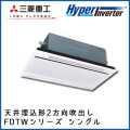 FDTWV805HK4B FDTWV805H4B 三菱重工 ハイパーインバータ 2方向天井埋込形 シングル 3馬力