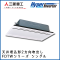 FDTWV1405H4B 三菱重工 ハイパーインバータ 2方向天井埋込形 シングル 5馬力