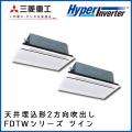 FDTWV1605HP4B 三菱重工 ハイパーインバータ 2方向天井埋込形 同時ツイン 6馬力