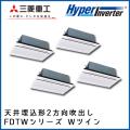 FDTWVP2804HD4B 三菱重工 ハイパーインバータ 2方向天井埋込形 同時ダブルツイン 10馬力