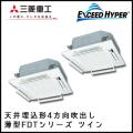 FDTZ1405HP5S 三菱重工 エクシードハイパー 4方向天井埋込形 同時ツイン 5馬力