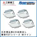 FDTVP2804HD5S 三菱重工 ハイパーインバータ 4方向天井埋込形 同時ダブルツイン 10馬力