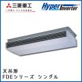 FDEVP2804H3AG 三菱重工 ハイパーインバータ 天吊形 シングル 10馬力