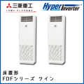 FDFVP2804HP4AG 三菱重工 ハイパーインバータ 床置形 同時ツイン 10馬力