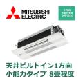 三菱電機 1方向小能力天井カセット形 Mシリーズ MLZ-M2517AS 8畳程度