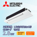 三菱電機 1方向天井カセット形マルチ用 GXシリーズ MLZ-GX2817AS-IN  2.8kW(10畳程度)