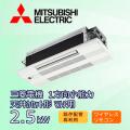 三菱電機 1方向小能力天井カセット形マルチ用  MLZ-M2517AS-IN  2.5kW(8畳程度)