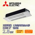 三菱電機 1方向天井カセット形マルチ用 RXシリーズ MLZ-RX2817AS-IN  2.8kW(10畳程度)