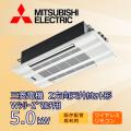 三菱電機 2方向天井カセット形マルチ用 Wシリーズ MLZ-W5017AS-IN  5.0kW(16畳程度)