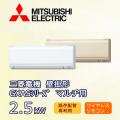 三菱電機 壁掛け形マルチ用 GXASシリーズ MSZ-2517GXAS-W-IN MSZ-2517GXAS-T-IN 2.5kW(8畳程度)