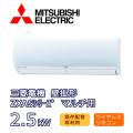 三菱電機 壁掛け形マルチ用 ZXASシリーズ MSZ-2517ZXAS-W-IN 2.5kW(8畳程度)